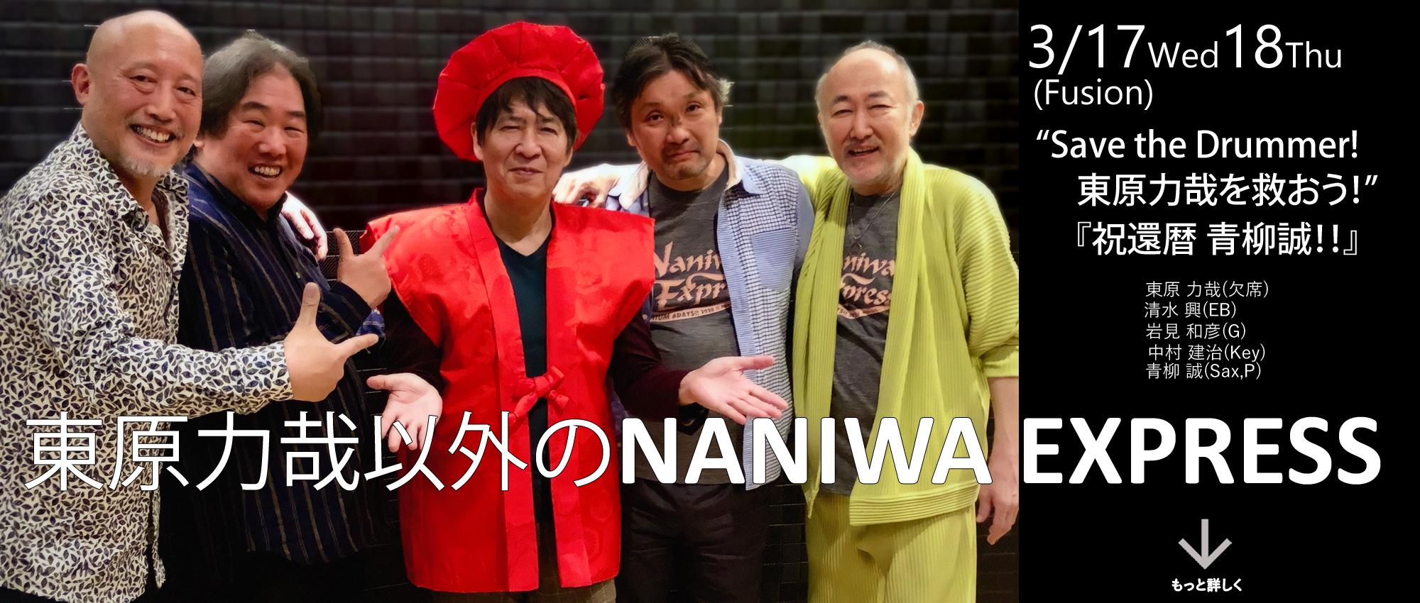 東原力哉以外のNANIWA EXPRESS