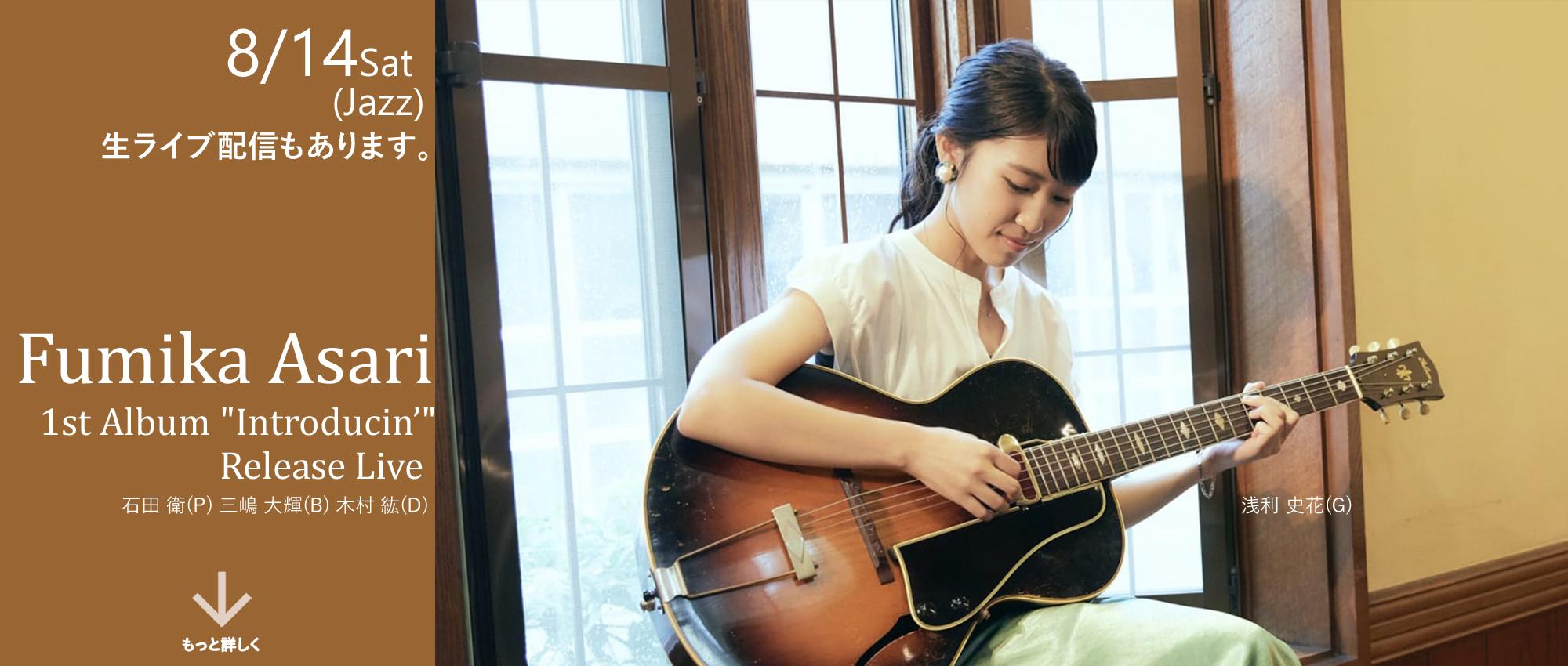 Fumika Asari 1st Album『Introducin'』Release Live